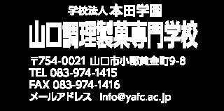山口調理製菓専門学校