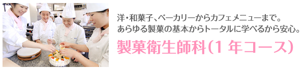製菓衛生科1年コース