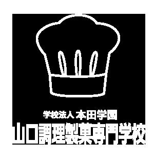 山口市の調理と製菓の専門学校の山口調理製菓専門学校