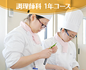 調理師科1年コース