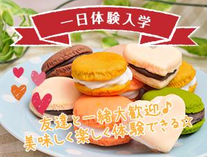 山口調理製菓専門学校のオープンキャンパス