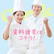 山口調理製菓専門学校への資料請求
